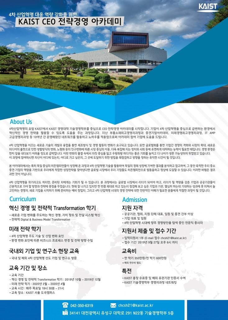 1. KAIST 전략경영 아카데미 간략소개