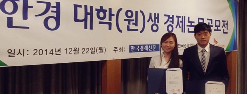 한경 대학원생 경제논문공모전_이승주학생