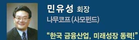 [CEO Seminar] 나무코프(사모펀드) 민유성 회장님 강연 안내 (10/12, 16:00~)
