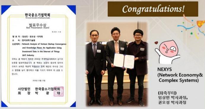 한국중소기업학회 2016 추계학술대회 발표우수상 수상 (임상민, 권오성 학생)