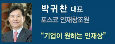 [CEO Seminar] 포스코 인재창조원 박귀찬 대표님 강연 안내 (11/30, 16:00~)