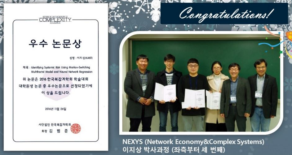 Lee jisang received the Best Paper Award of 2016 from Korea Academy of Complexity Studies