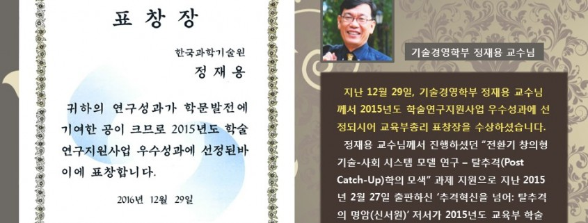 BTM 공지_정재용 교수님 수상2