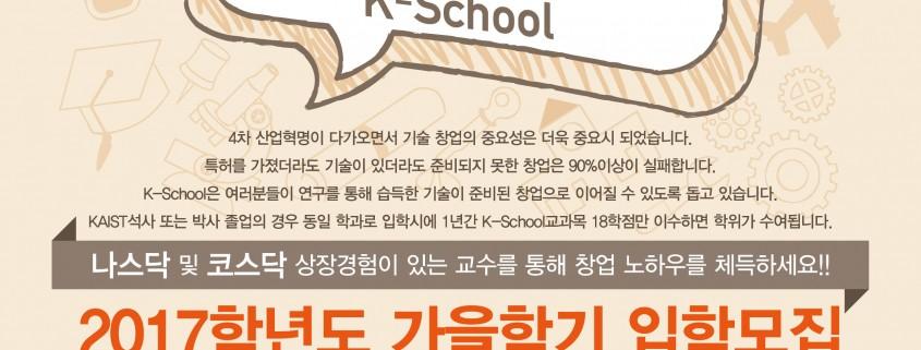 대학원 타킷용 입학모집