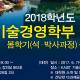 2018기술경영학부봄학기포스터_홈페이지용