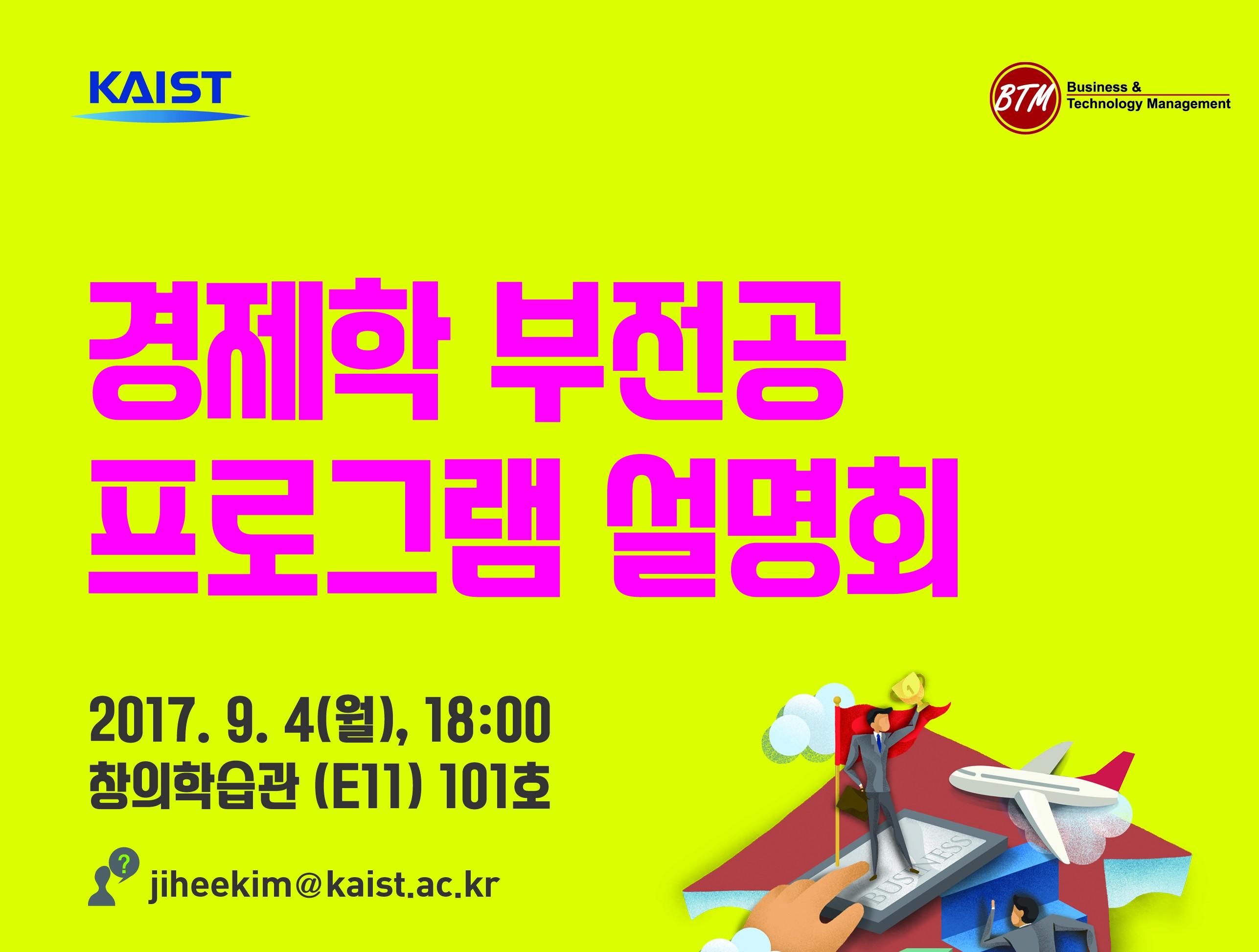 [News] Economics Minor Program Briefing Session for KAIST Undergraduate Course Students (9/4, 18:00)