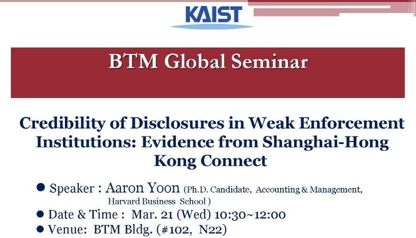[Seminar] BTM Global Seminar_3/21_Aaron Yoon (Ph.D. Harvard Business School)