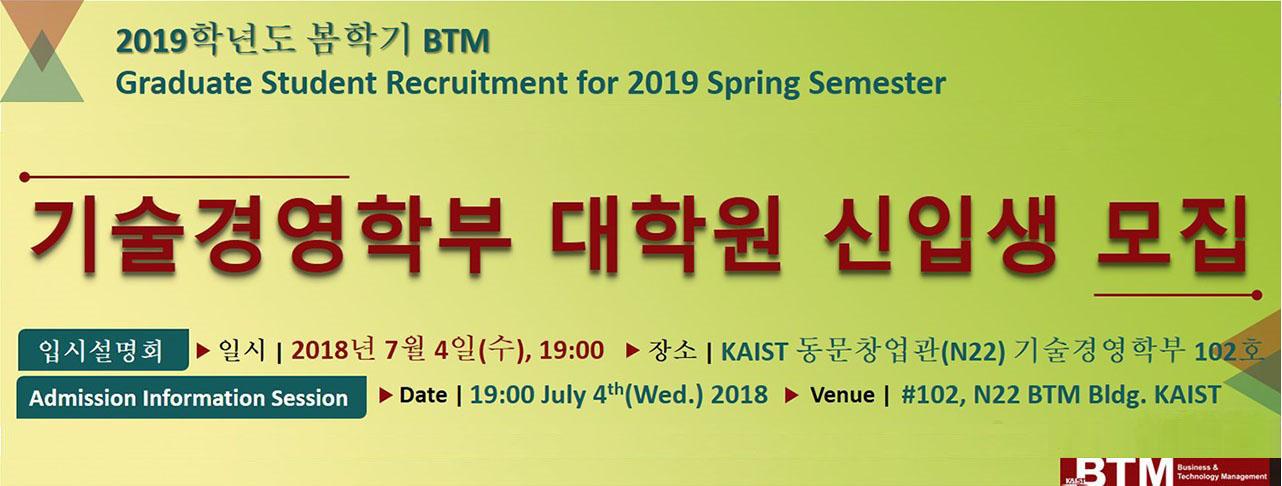 BTM Graduate Student Recruitment for 2019 Spring Semester