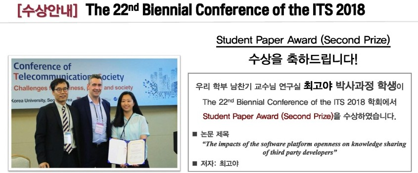 [수상] The 22nd Biennial Conference of the ITS 2018 학회 Student Paper Award (Second Prize) 수상 (남찬기교수님 연구실 최고야학생)