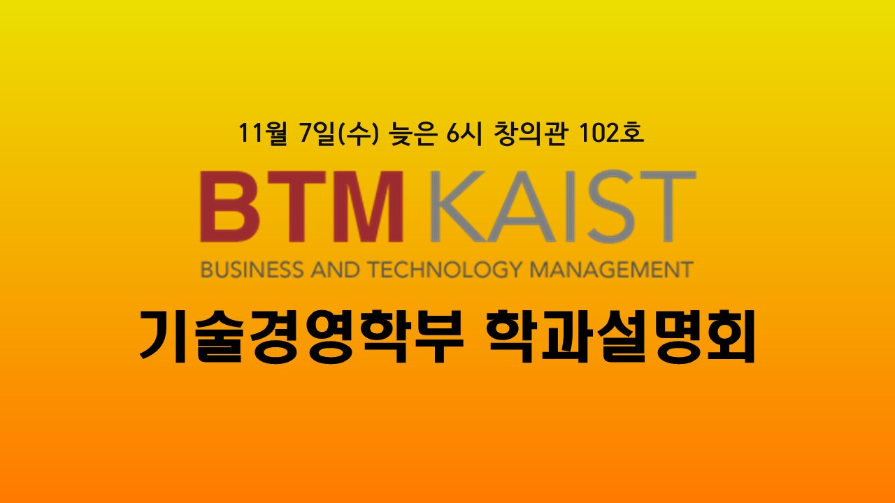 [News] BTM Briefing Session for Students in School of Freshman
