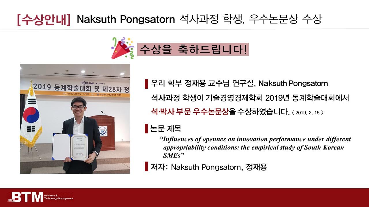 Naksuth Pongsatorn 석사과정 학생 우수논문상 수상_20190215