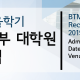 BTM_Banner_960by320-01