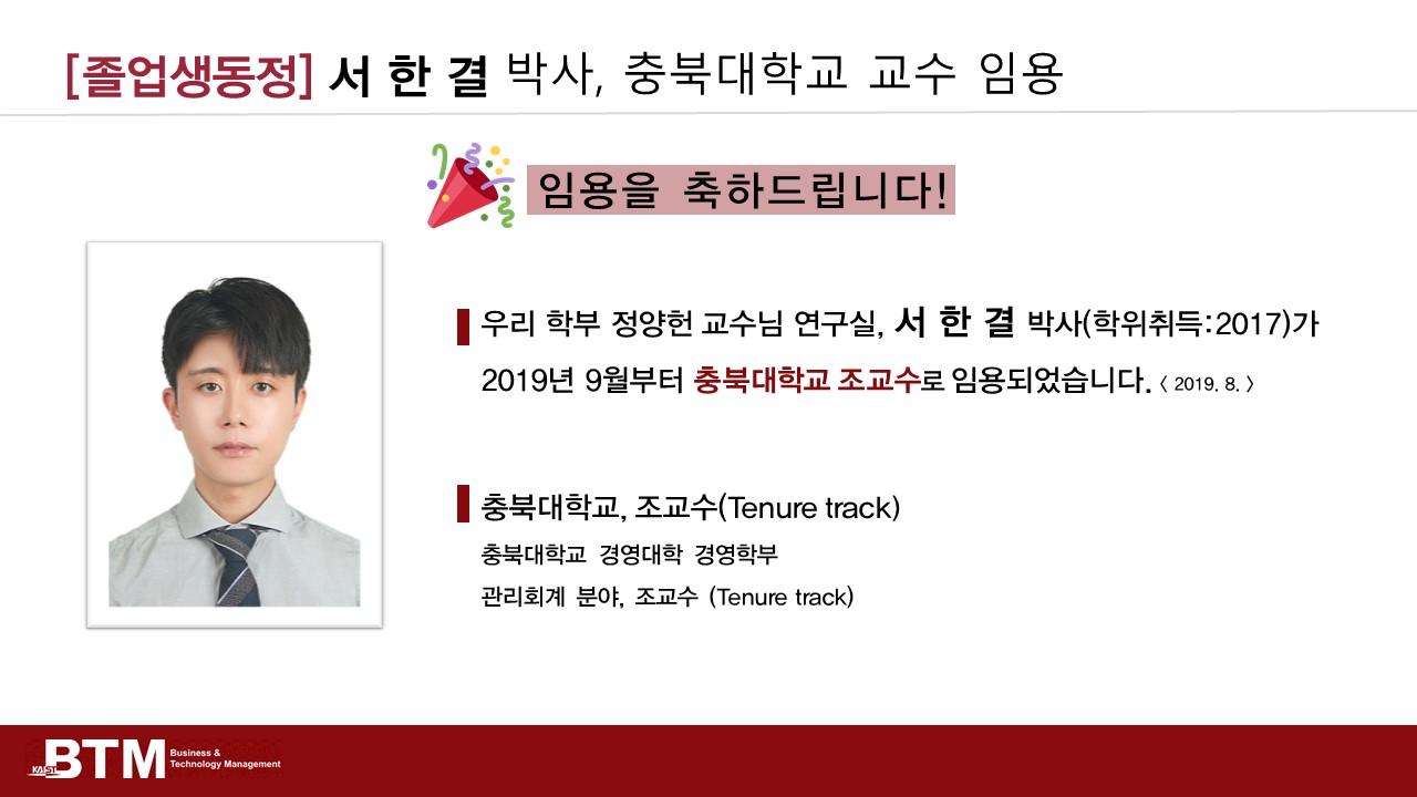 서한결 박사 조교수 임용_20190812
