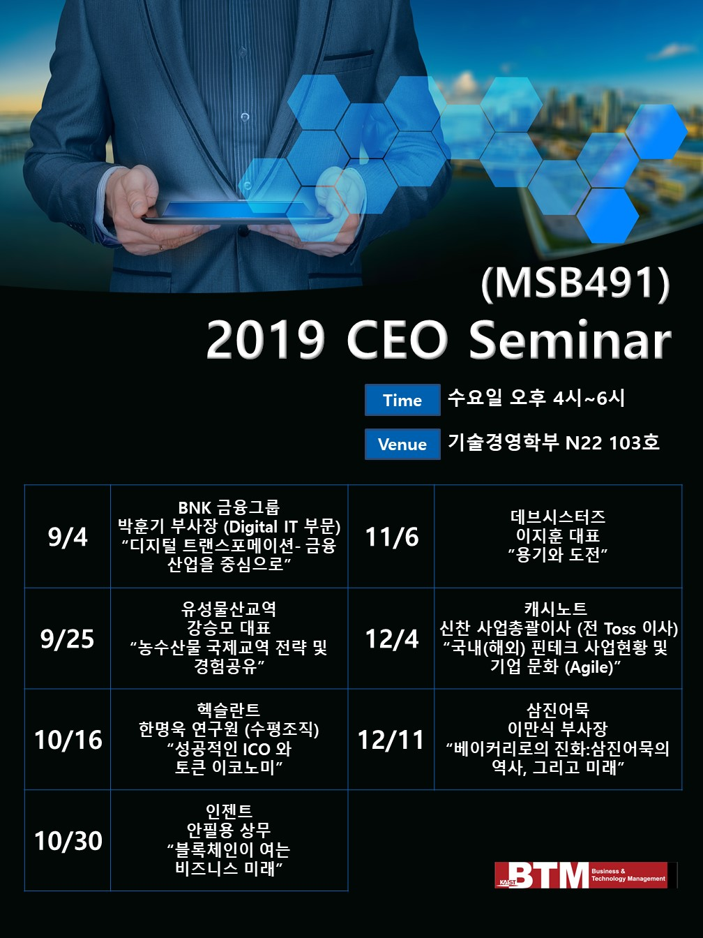 CEO Seminar_2019F