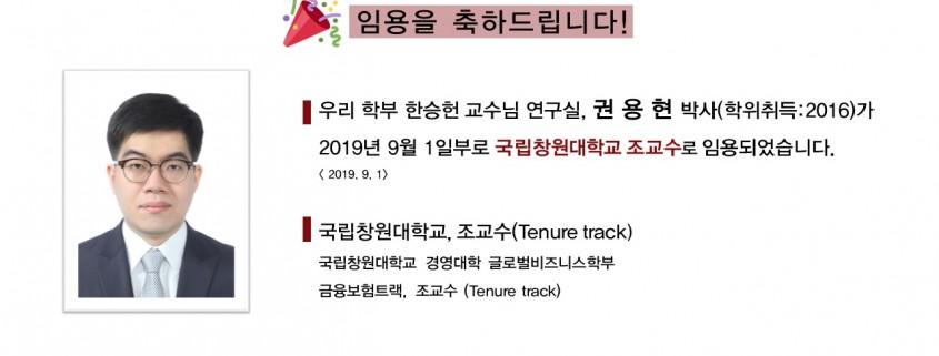 권용현 박사 조교수 임용_20190910_특성이미지