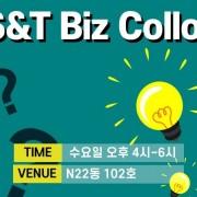 S&T Biz Colloquium_2020_0220_1 - 복사본