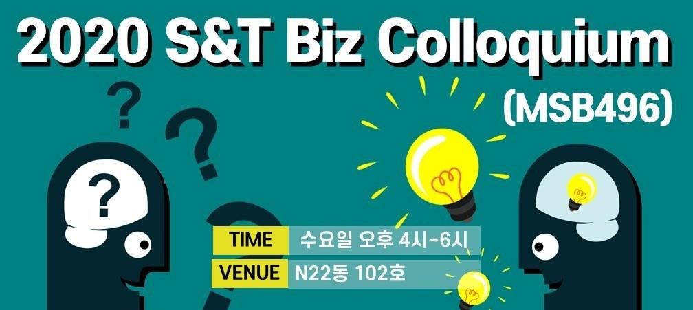 [행사 및 세미나] 2020 봄학기 S&T Biz Colloquium 안내