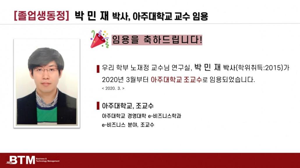졸업생동정_박민재박사 조교수 임용_2020.03