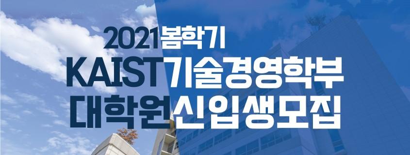 2021봄 입시설명회-03