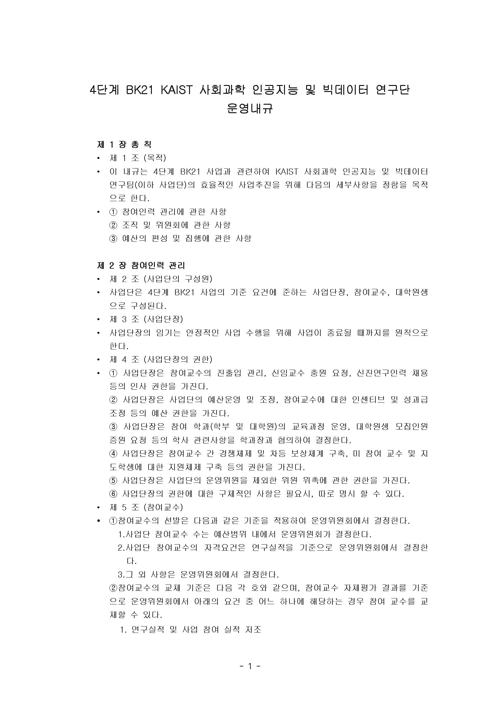 운영내규_페이지_1