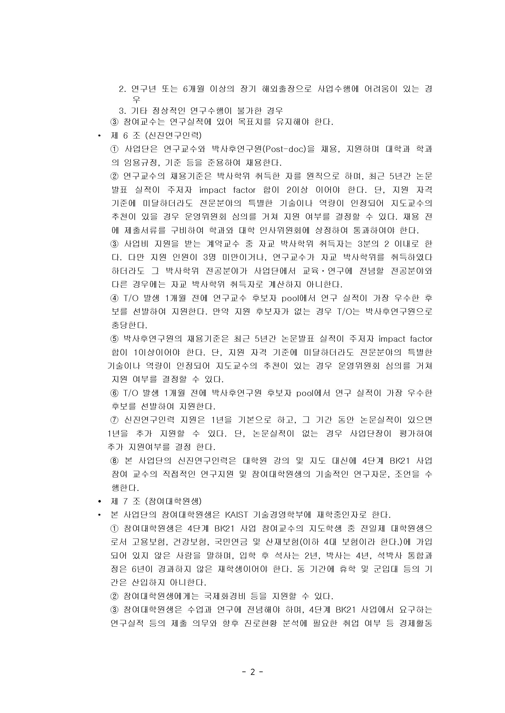 운영내규_페이지_2