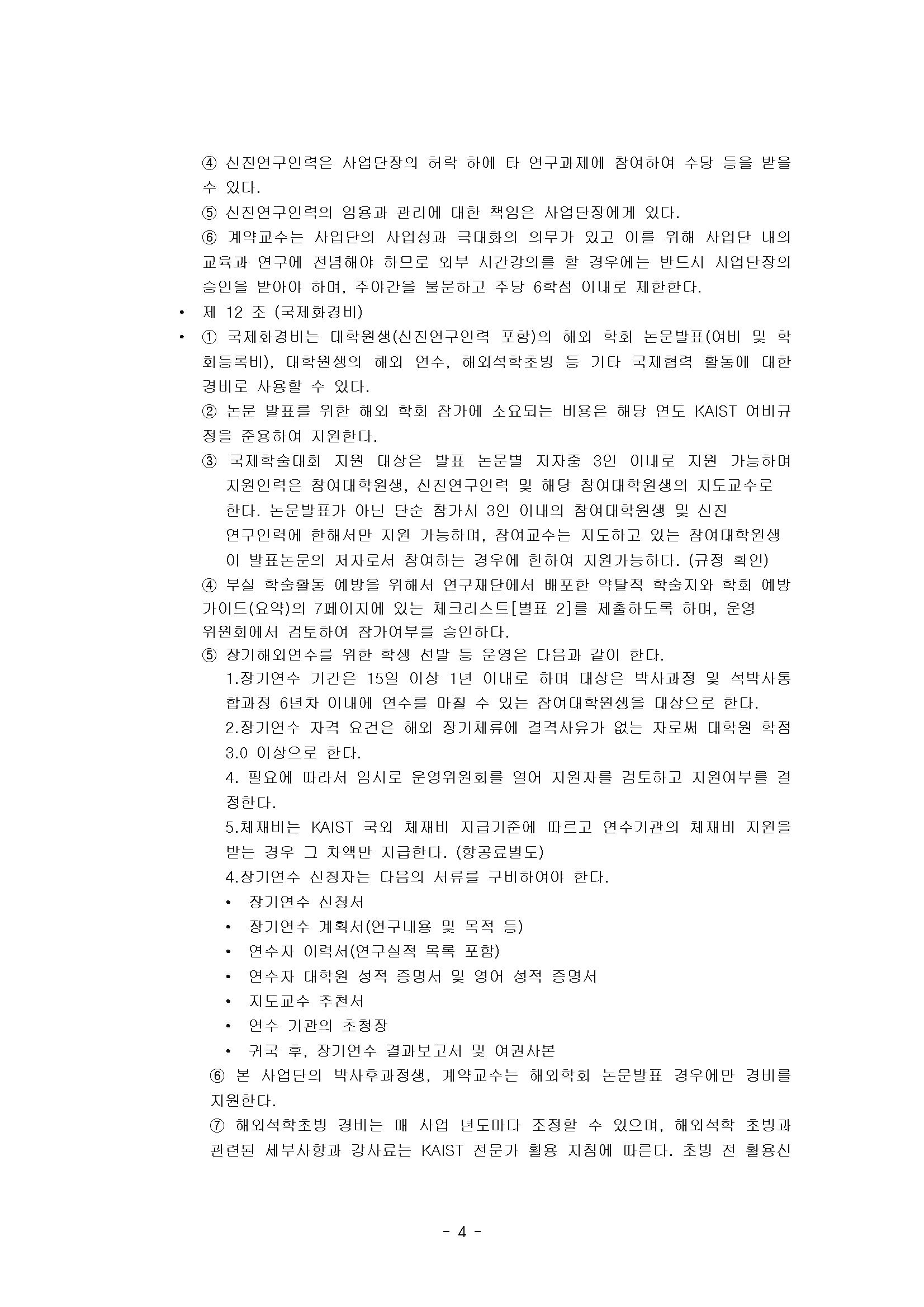 운영내규_페이지_4