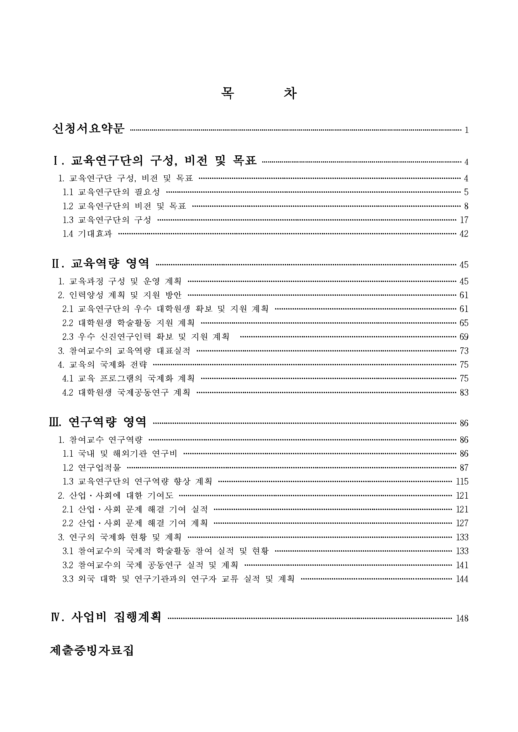02_본문_페이지_001