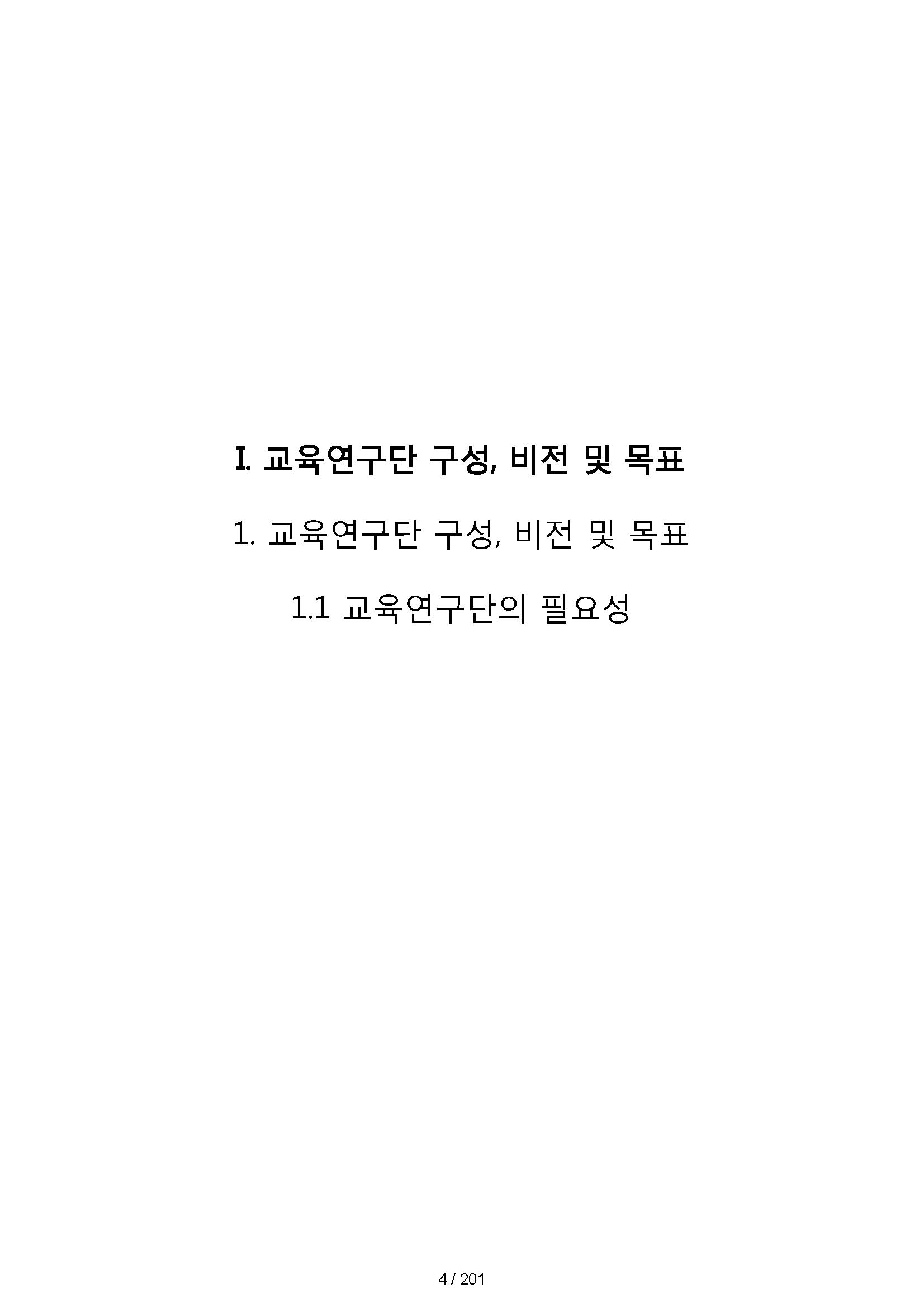 02_본문_페이지_005