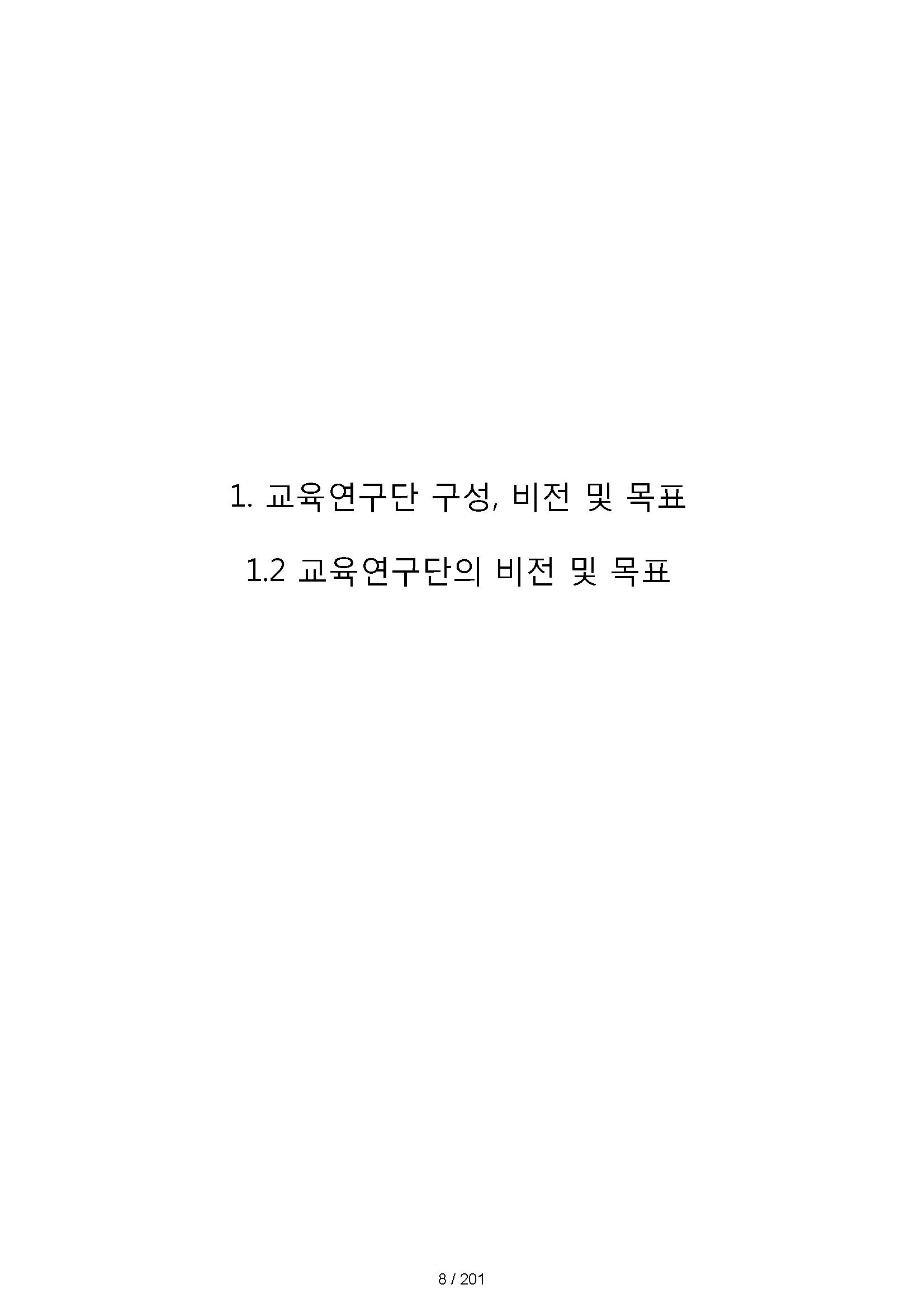 02_본문_페이지_009
