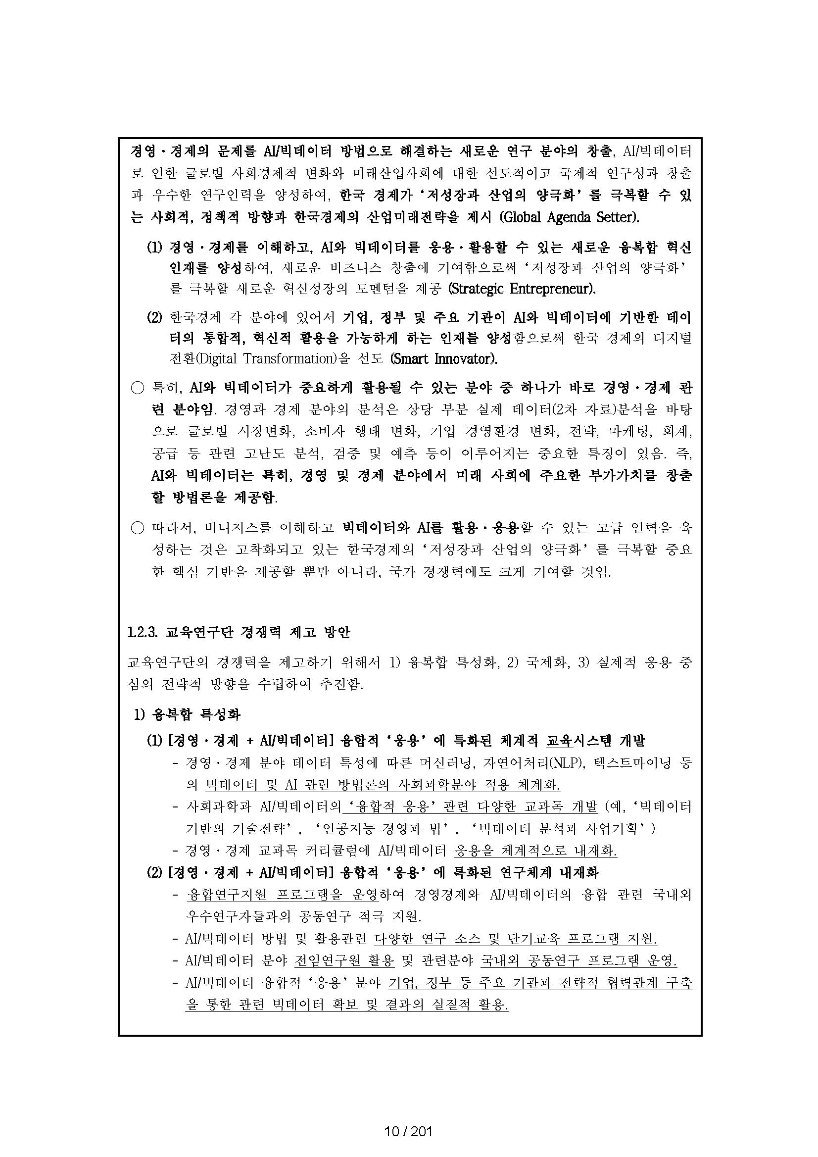 02_본문_페이지_011