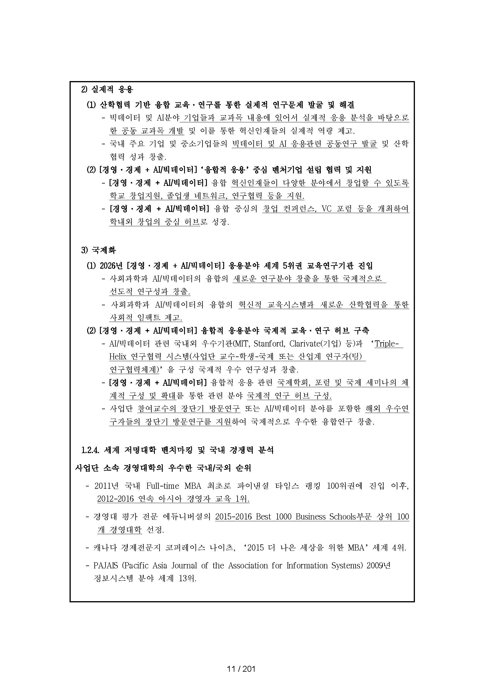 02_본문_페이지_012