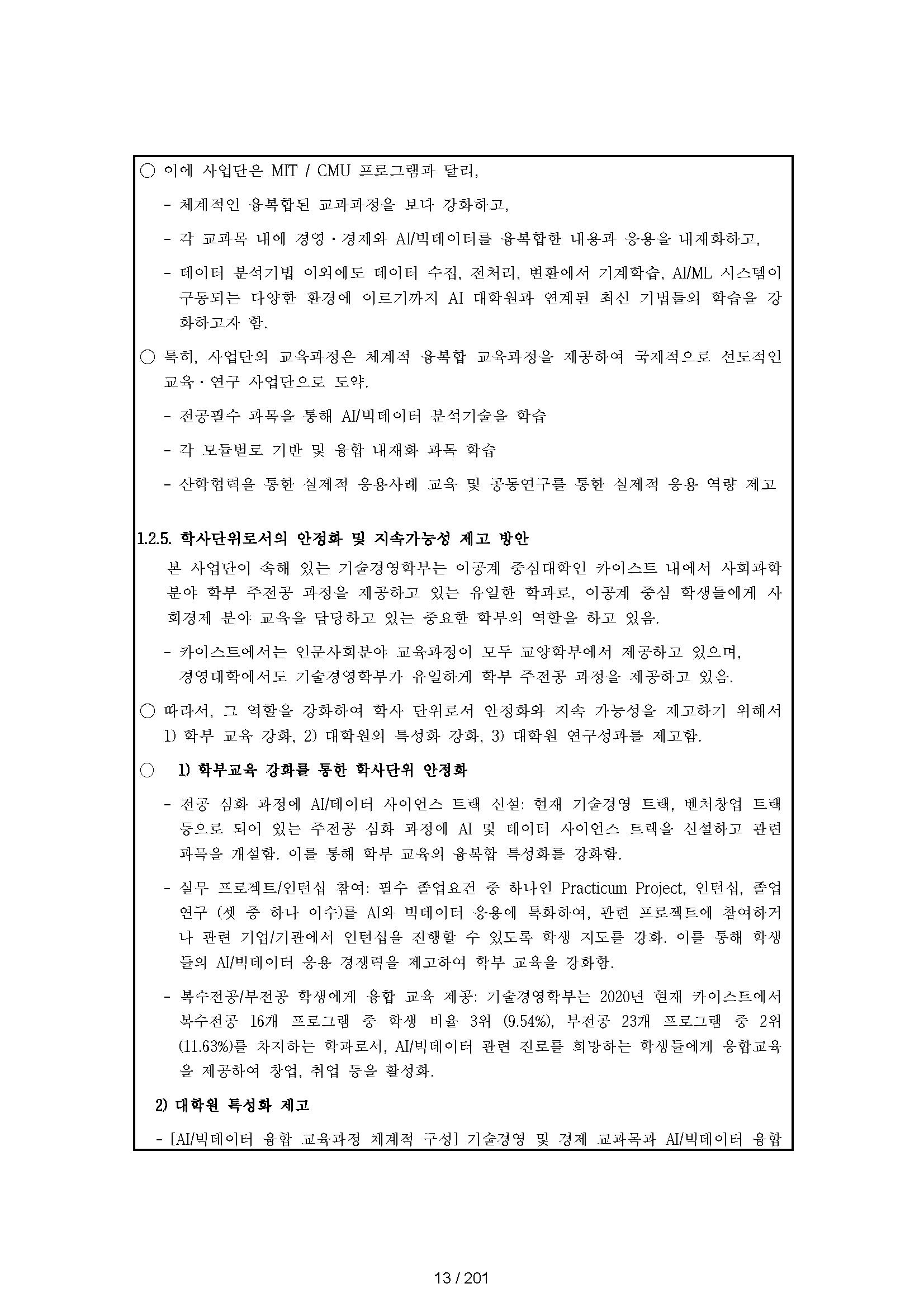 02_본문_페이지_014