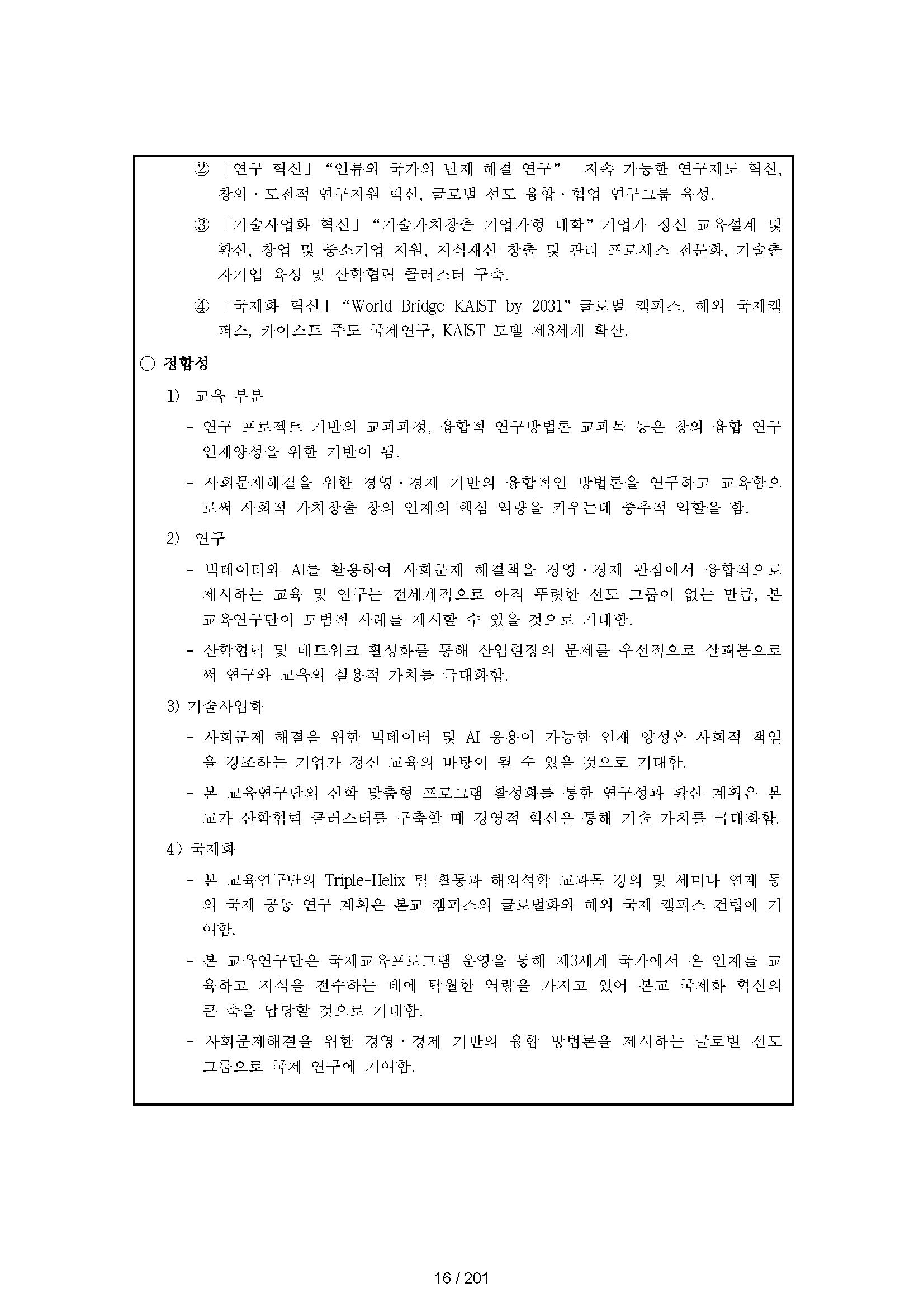 02_본문_페이지_017
