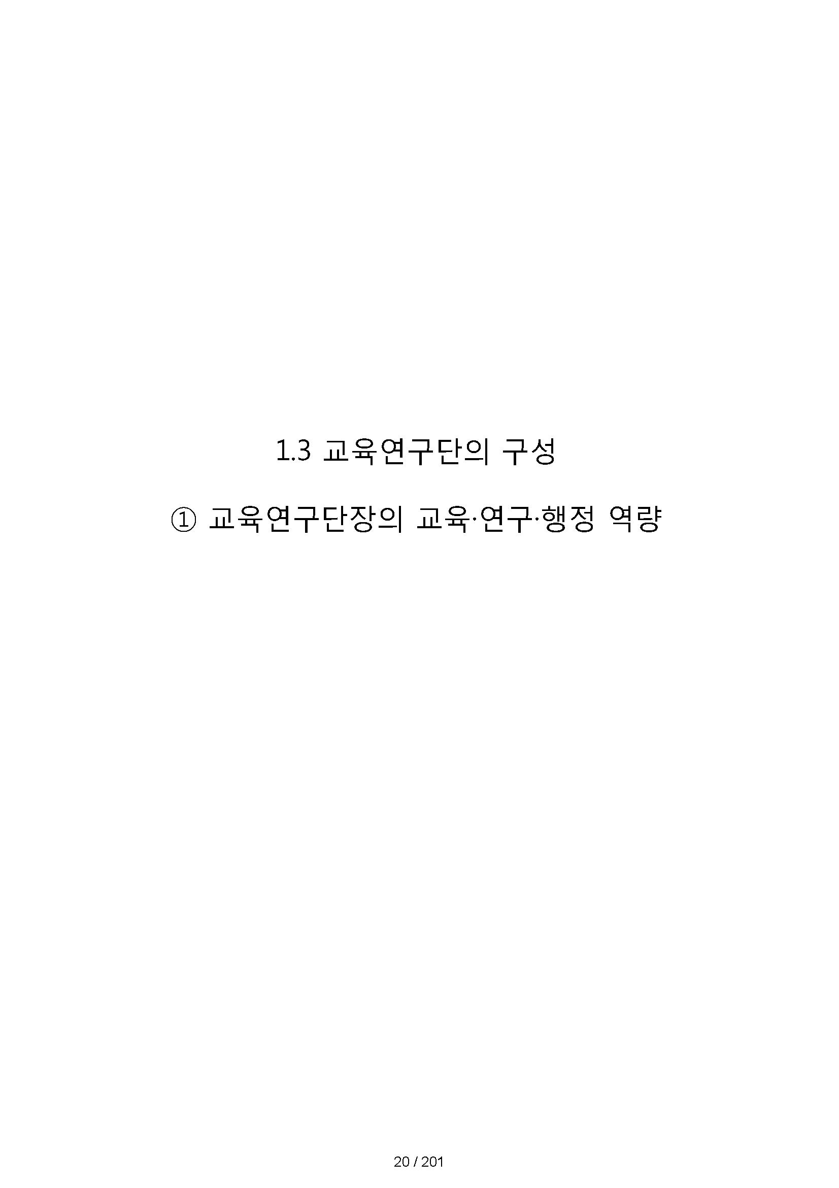 02_본문_페이지_021