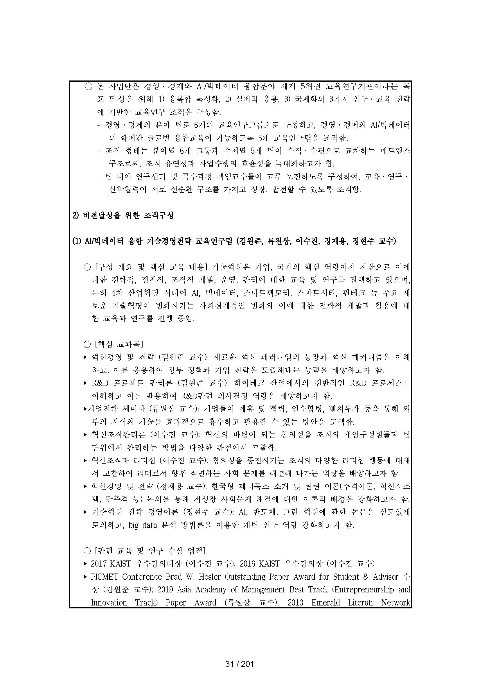 02_본문_페이지_032
