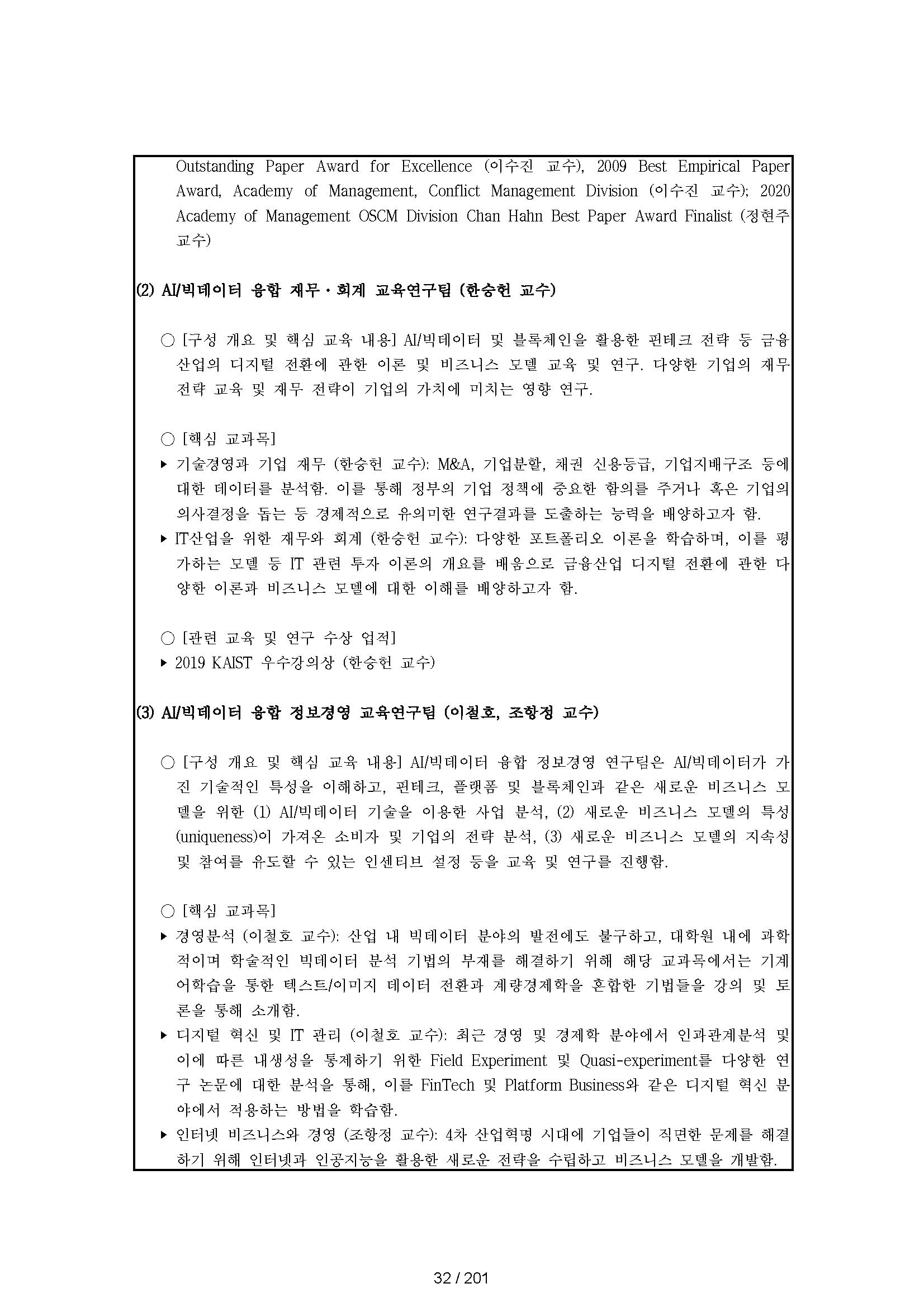 02_본문_페이지_033