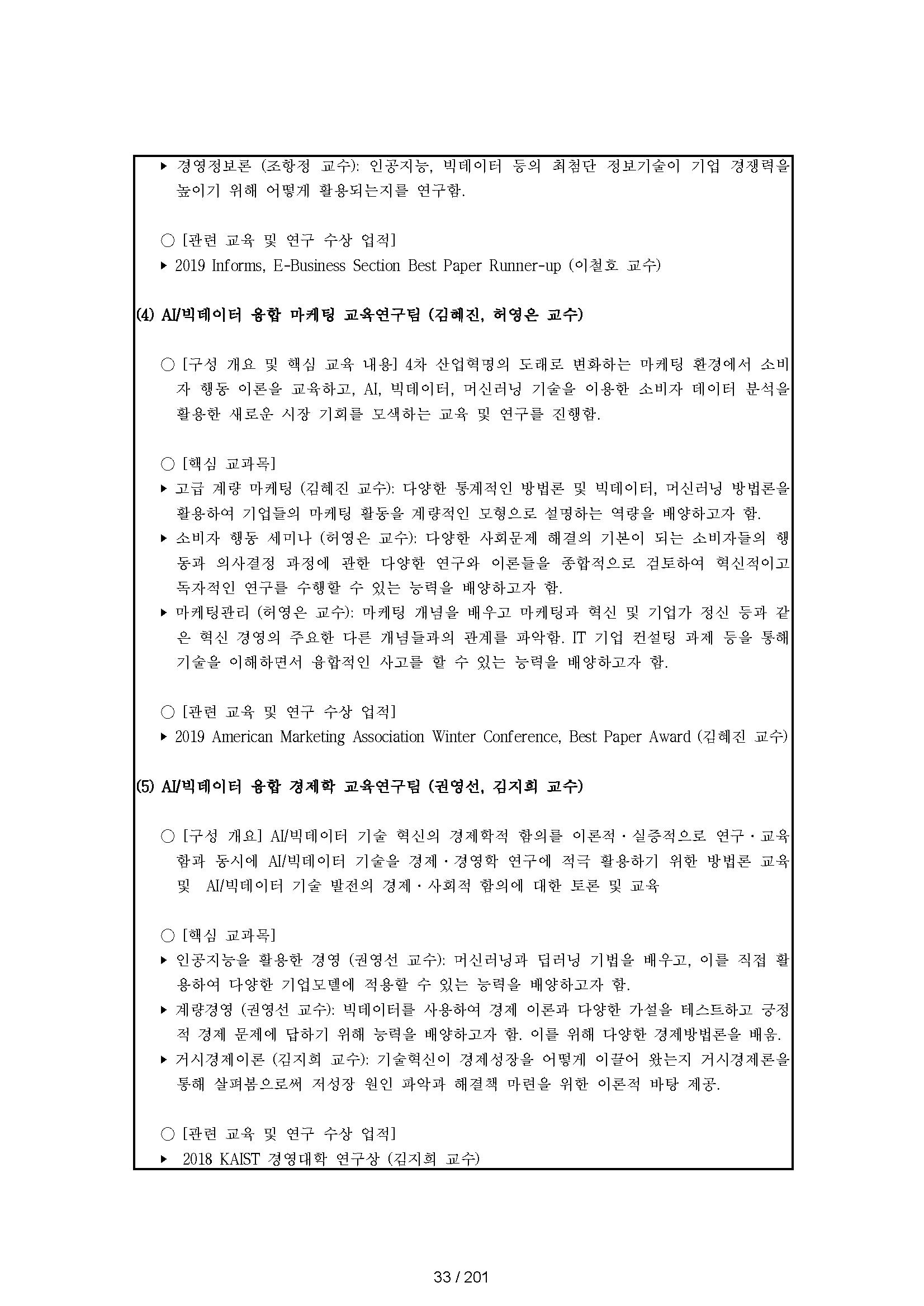 02_본문_페이지_034