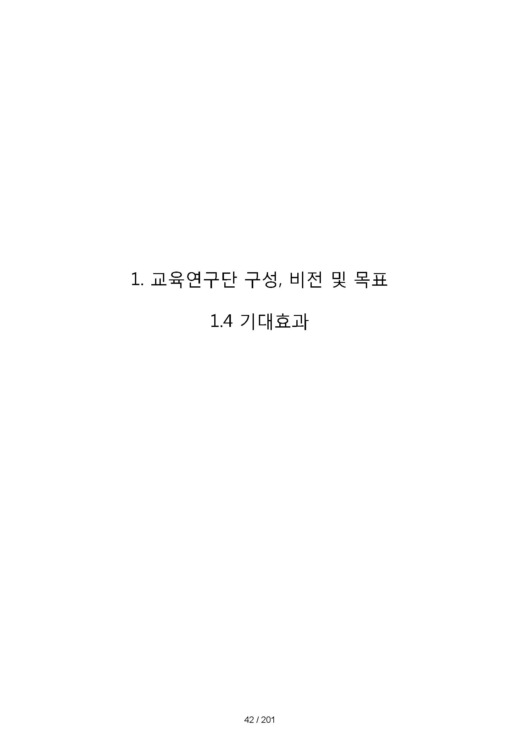 02_본문_페이지_043