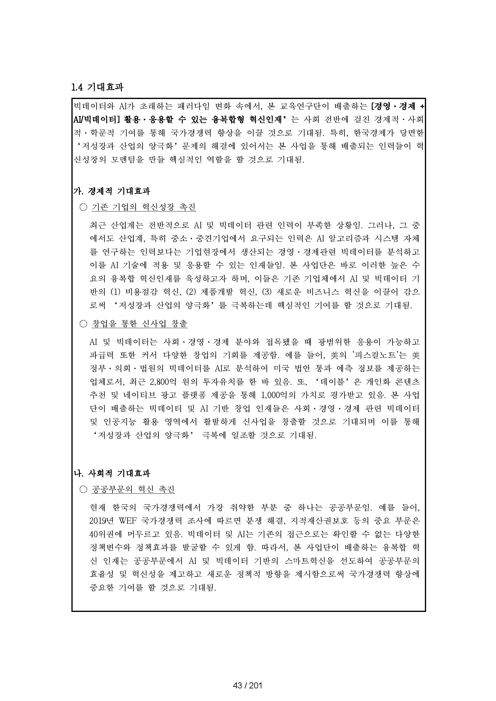 02_본문_페이지_044