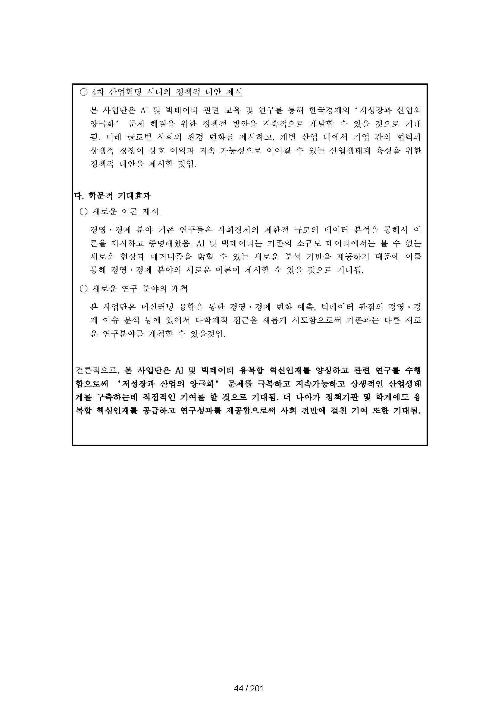 02_본문_페이지_045