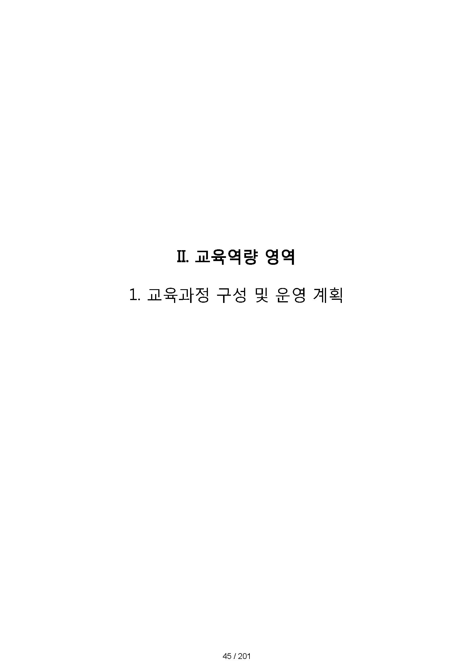02_본문_페이지_046