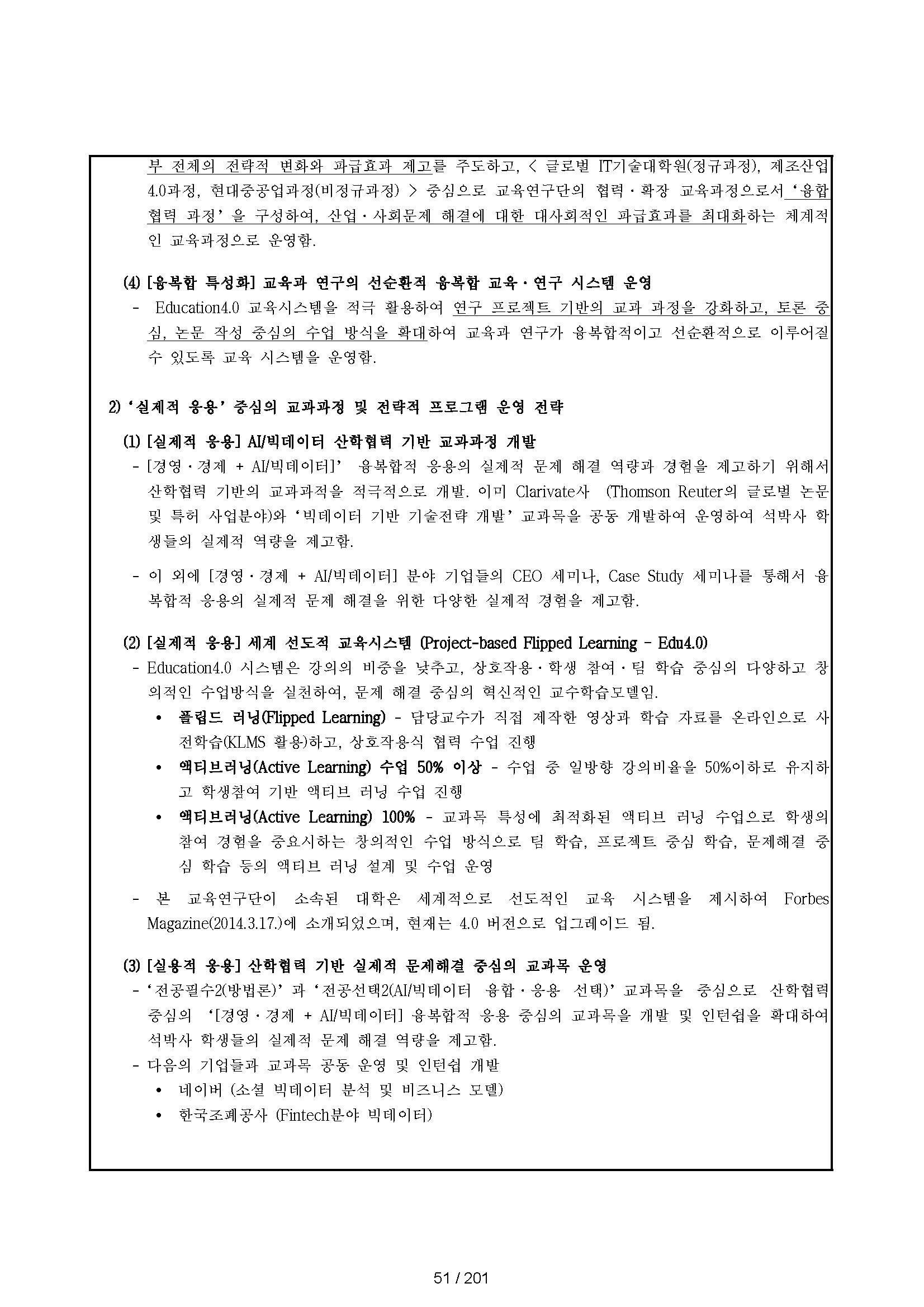 02_본문_페이지_052