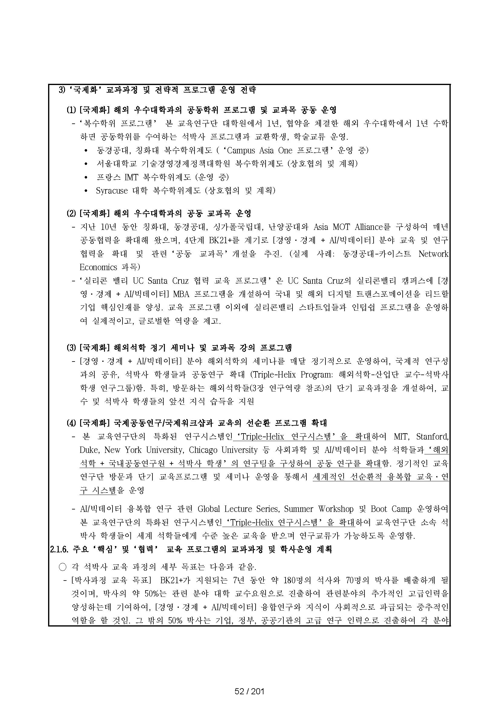 02_본문_페이지_053