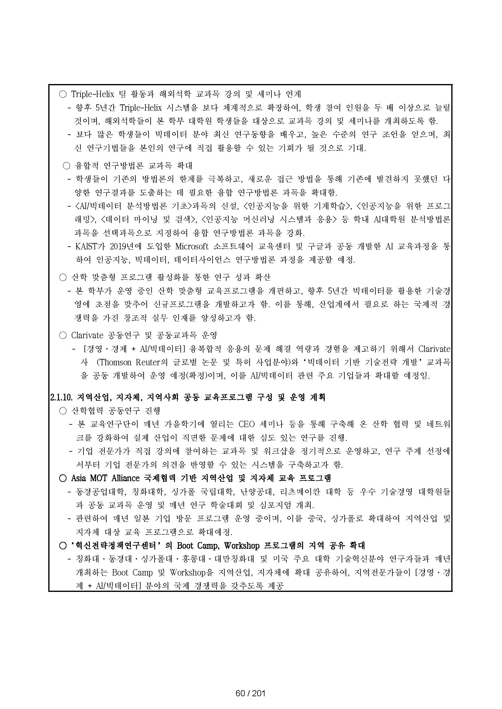 02_본문_페이지_061