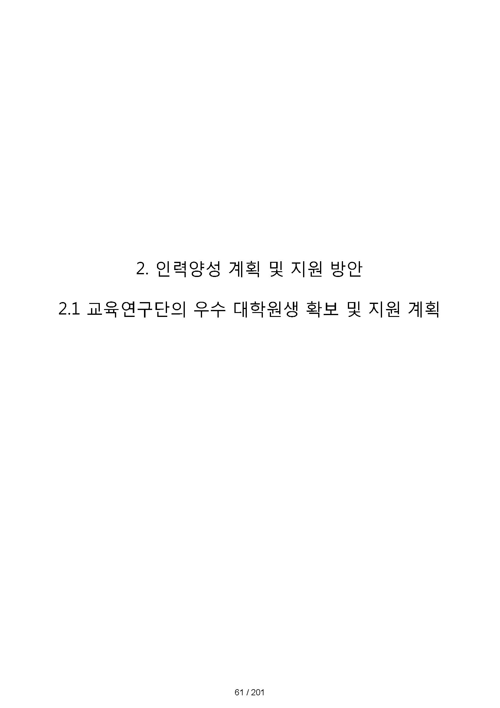 02_본문_페이지_062