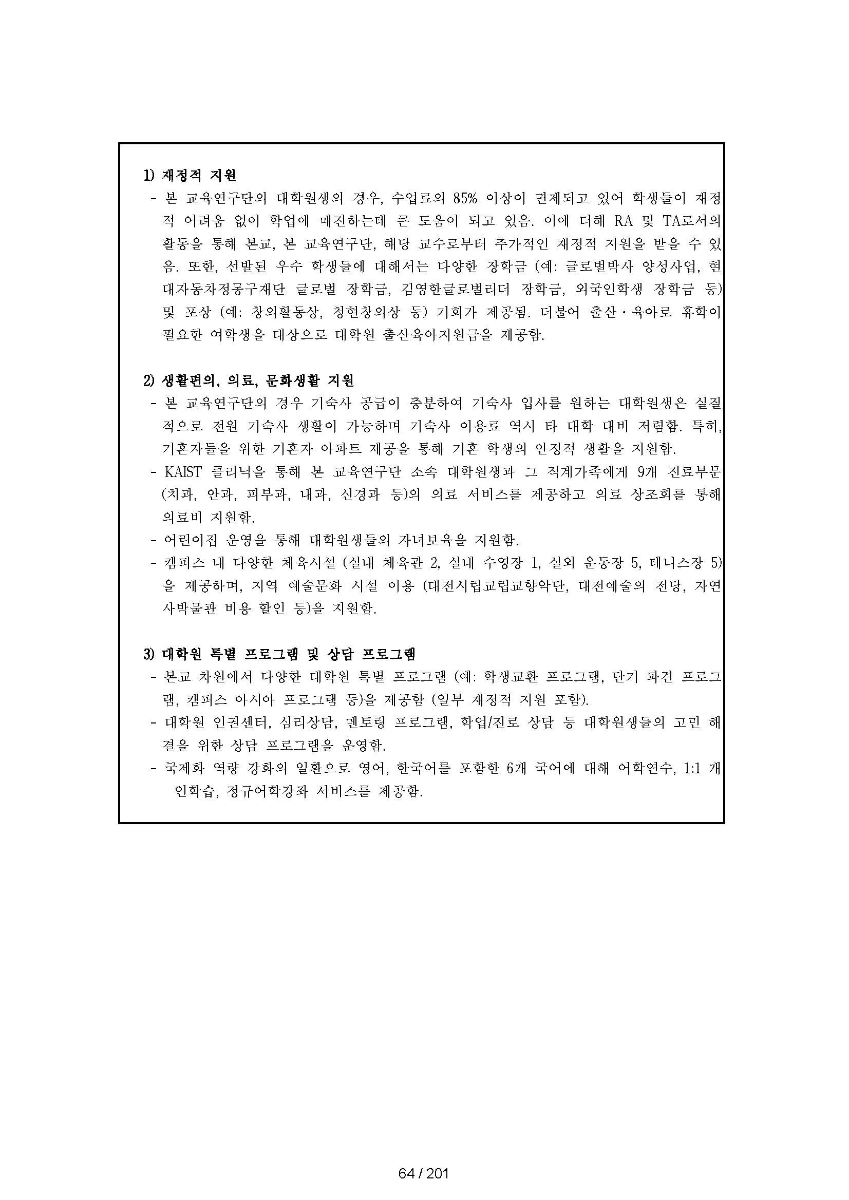 02_본문_페이지_065