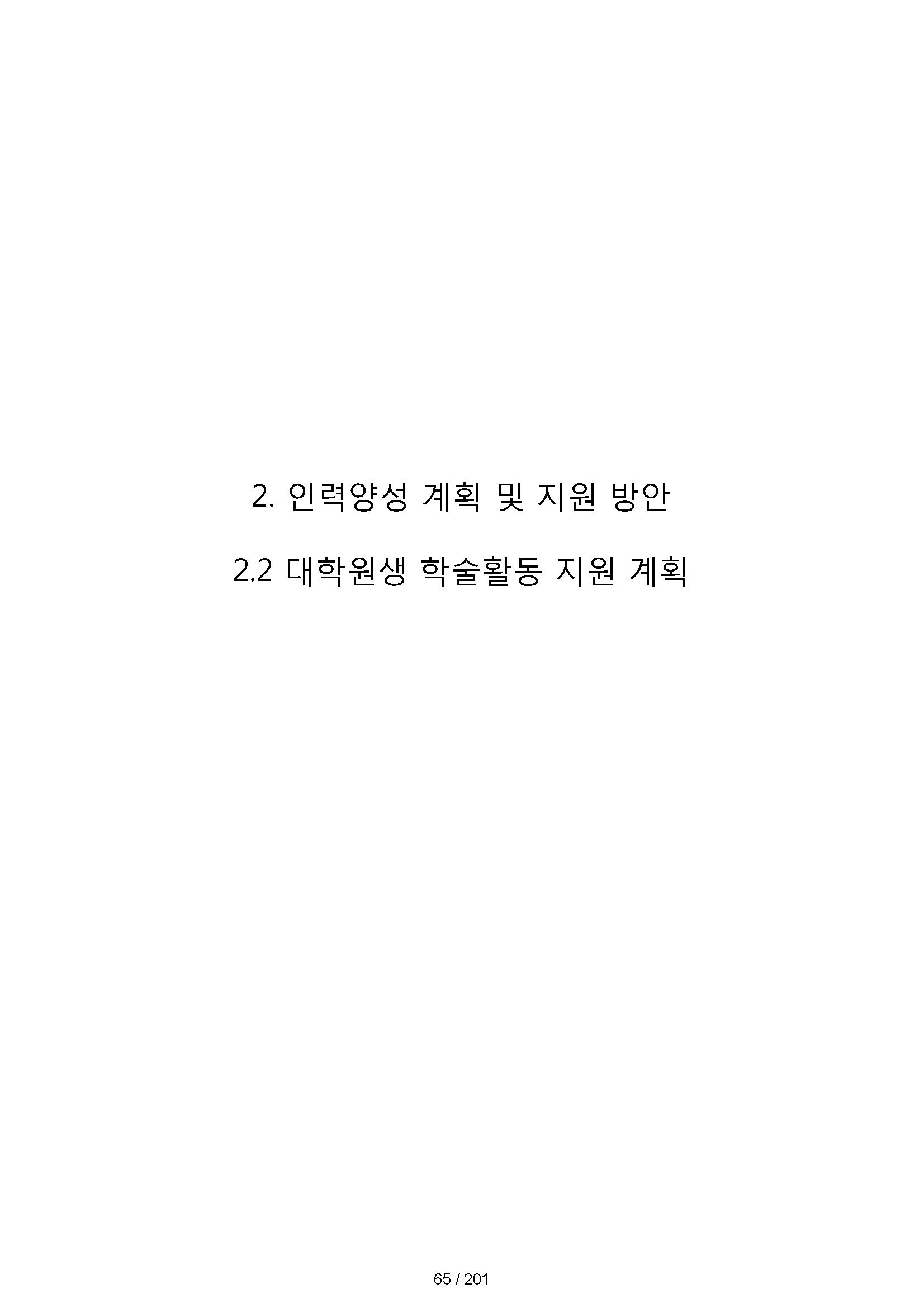 02_본문_페이지_066