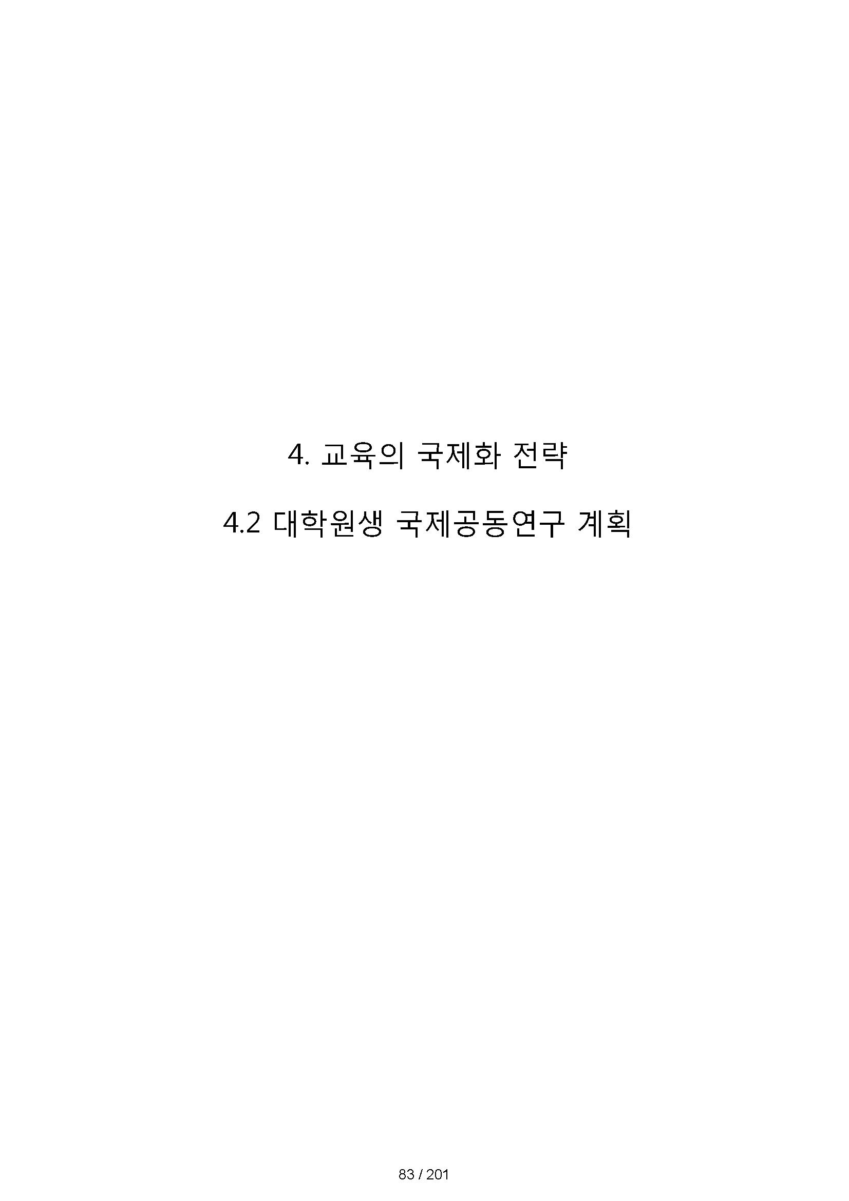 02_본문_페이지_084