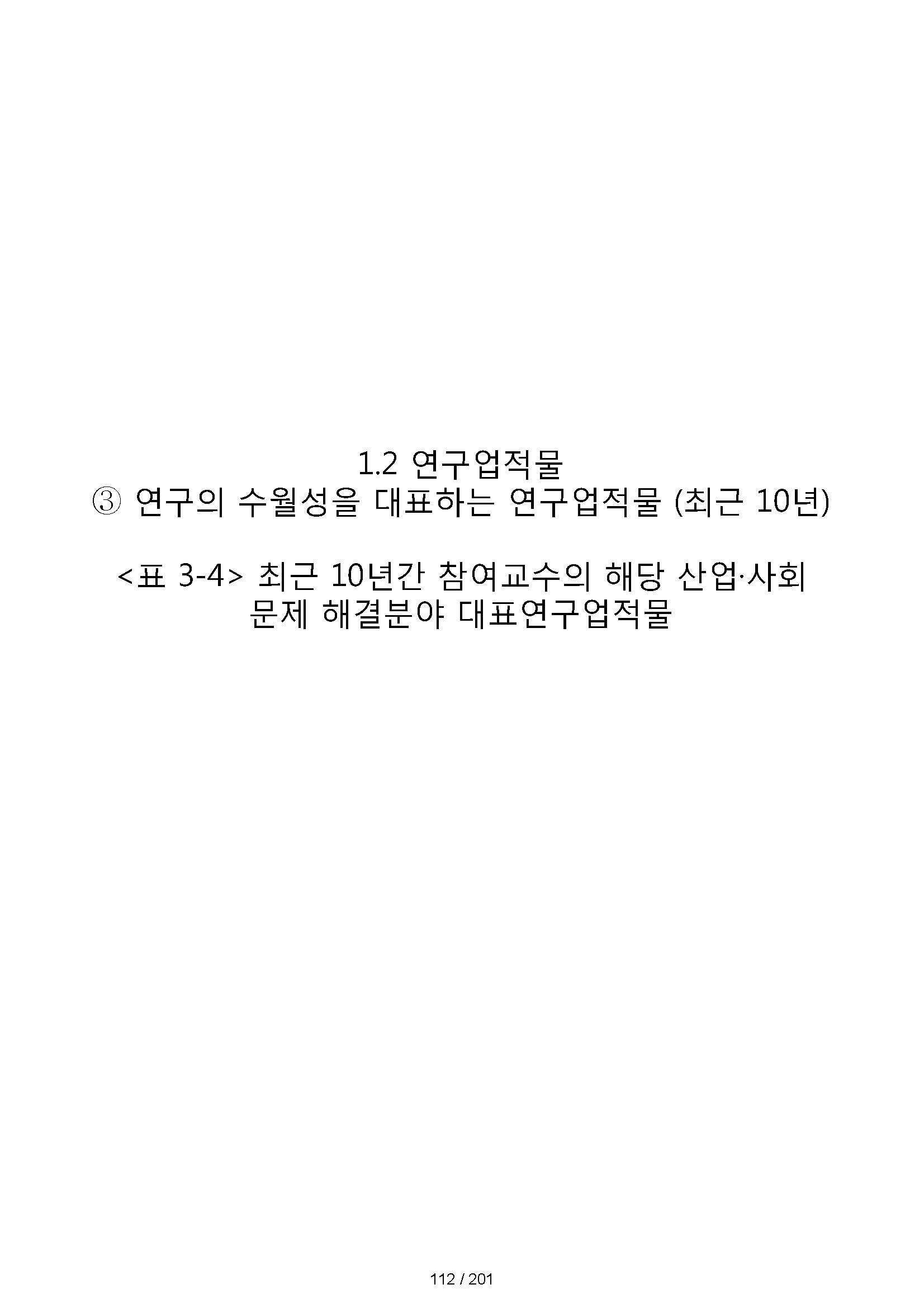 02_본문_페이지_113