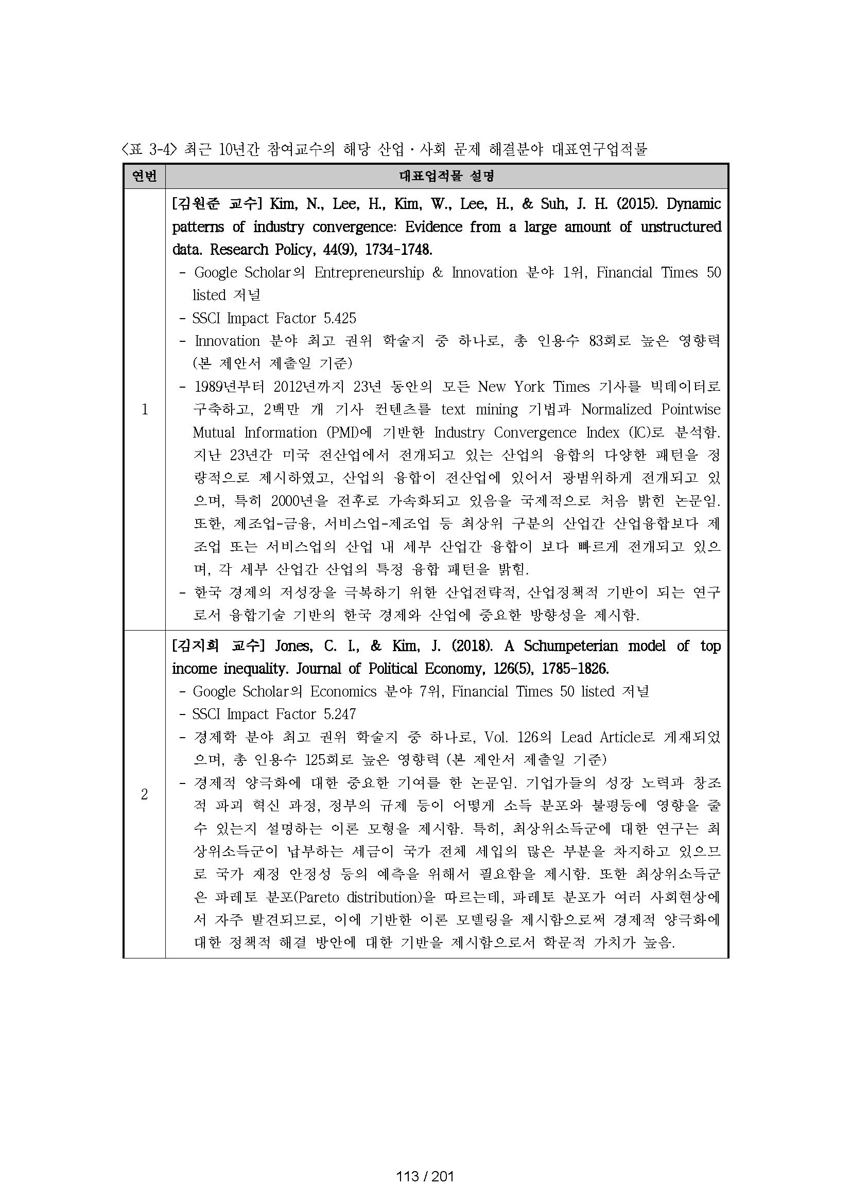 02_본문_페이지_114